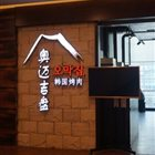 奥迈吉韩国烤肉 云蝠大厦店