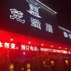 笼满厢●酱香鱼头●特色湘菜 东亭店