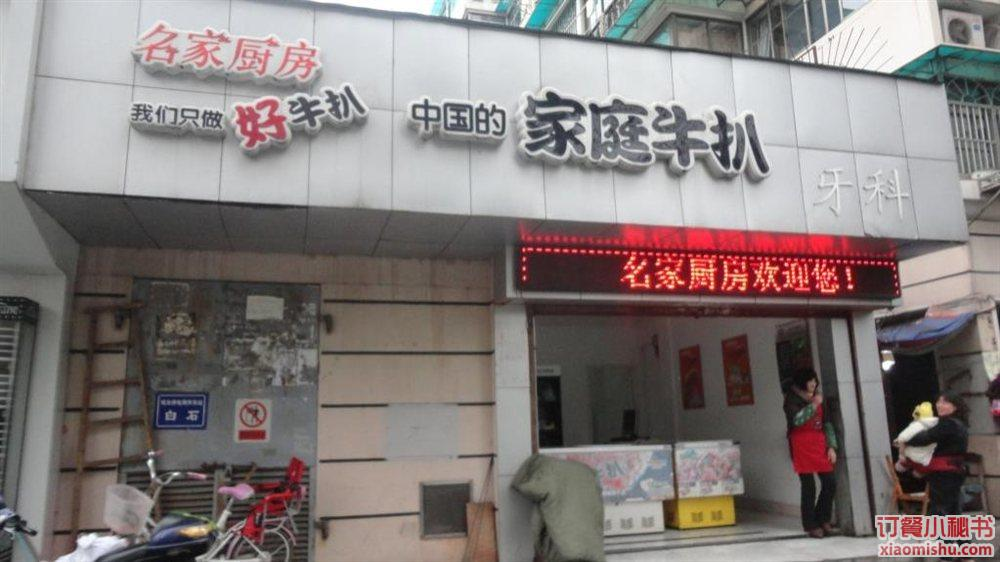 杭州名家厨房家庭牛排