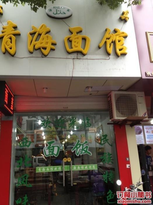 杭州青海面馆
