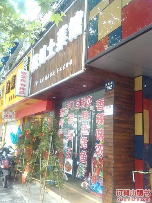 杭州衢州土菜馆