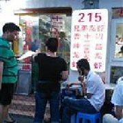 望江门215兄弟龙虾馆