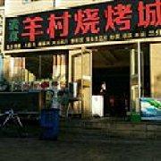 羊村烤肉馆