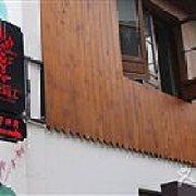 龙骑士BAR 河坊街店