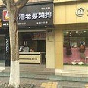 台湾老蔡鸡排 建国中路店
