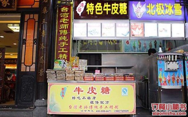 广州台湾特色牛皮糖