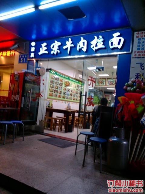 广州正宗牛肉拉面