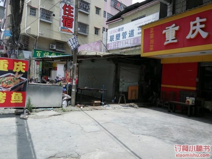 广州重庆人家