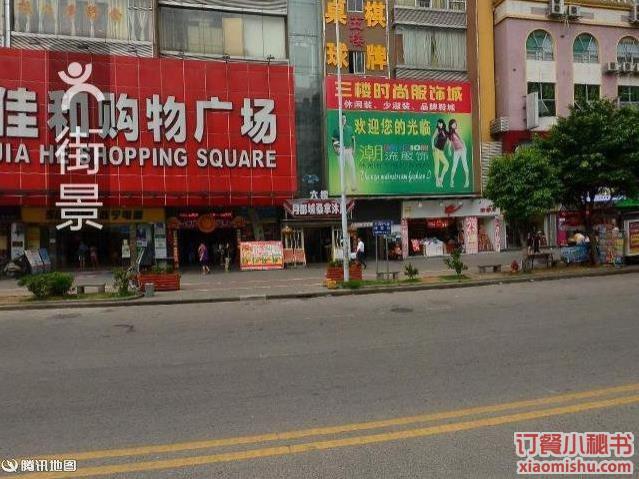 广州金沙饼屋