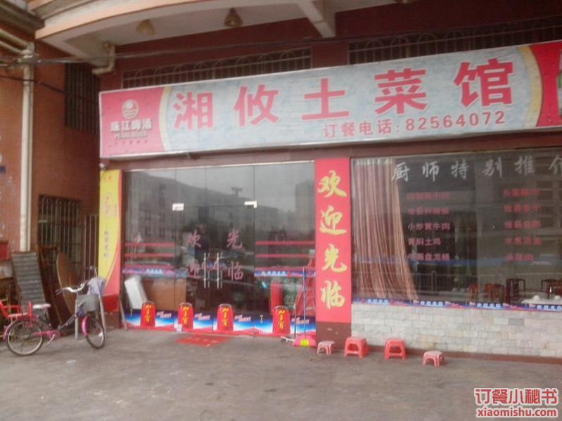 广州湘攸土菜馆