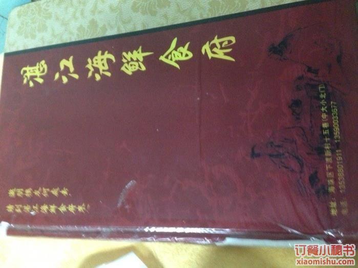 广州湛江海鲜食府