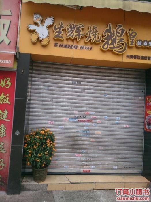 广州生辉烧鹅皇