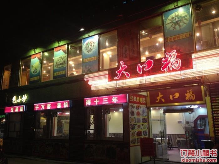 广州湛江鸡饭店