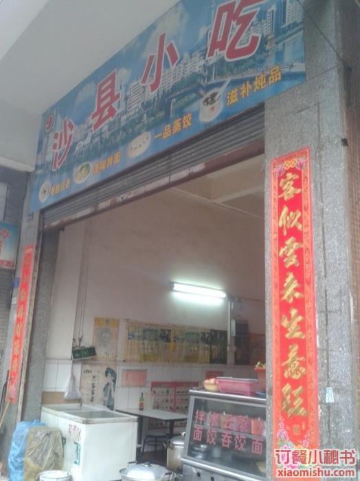 广州福建沙县风味小吃
