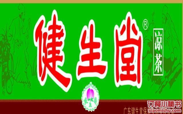 广州健生堂凉茶