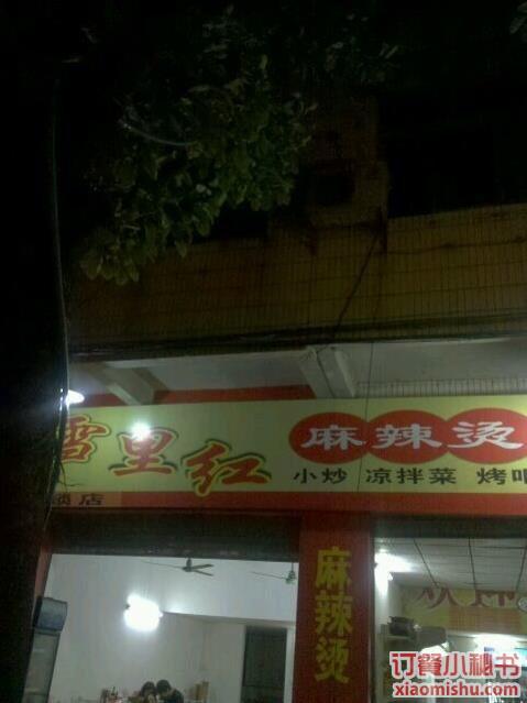 广州雪里红麻辣烫