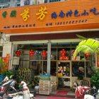 香兰芬芳 商品街店