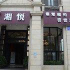 湘悦 湘府店