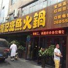 龙记斑鱼火锅-清真 红山路总店