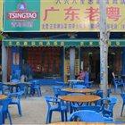 广东老粤菜