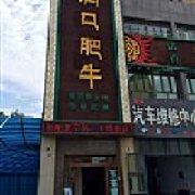 润口肥牛 鲤鱼山北路店