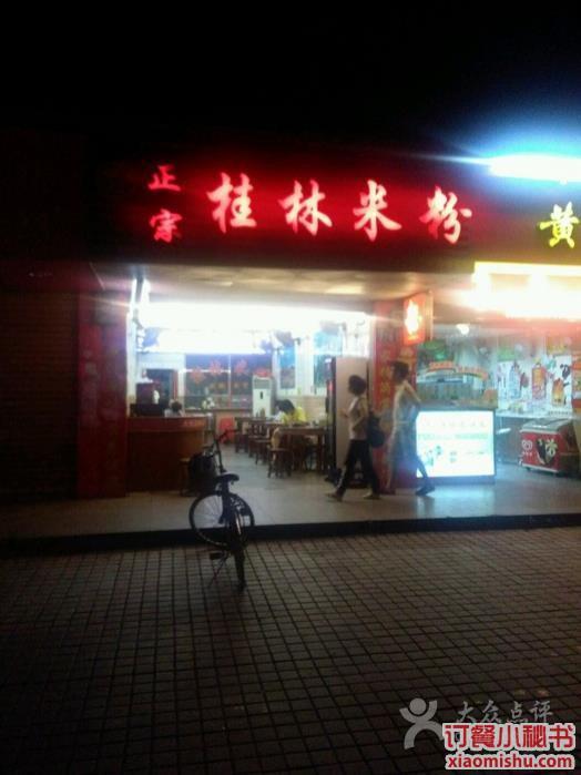 广州正宗桂林米粉