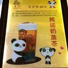 奶盖贡茶 泊富国际广场店