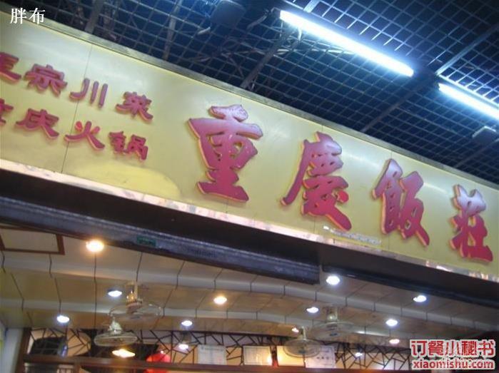 广州重庆饭庄