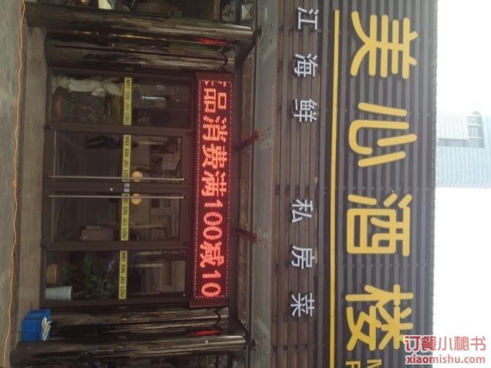 南京美心酒楼