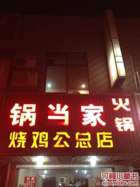 南京锅当家火锅烧鸡公