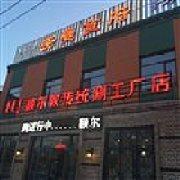 奈曼食府·额尔敦传统涮工厂店
