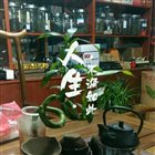 福建道和茶叶店