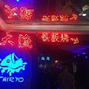 大渔日式铁板烧 珠江新城店