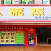 大萧蒸品 黄花岗店