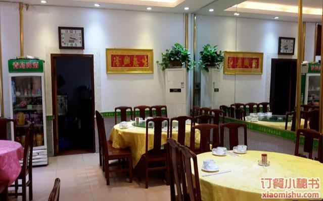 广州天利和饺子馆