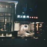 香樟花园 •炭火烧肉 李公堤店