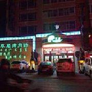 大草原烤肉 西朝阳路店