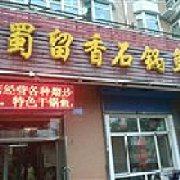 蜀留香石锅鱼家常菜 顾乡大街店