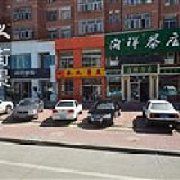闽祥茶庄 世纪广场商业街店