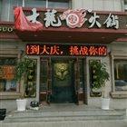 大龙燚火锅 明星最爱火锅店
