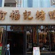 俞福记烤鸭 大渡口店