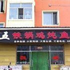 三五铁锅鸡炖鱼馆