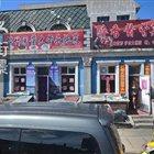 榆林镇筋饼江鱼馆