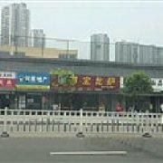 尊宝比萨 彩云湖小学店