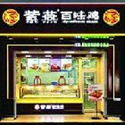 紫燕百味鸡 南京西路店