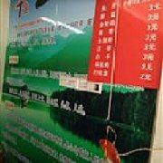 南京绝味酸菜鱼