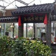 禾泉农庄生态餐厅