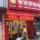 紫燕百味鸡 胜利路店