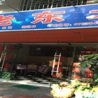 老东北菜馆 湖前店