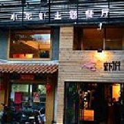 虾说小龙虾主题餐厅 中山店